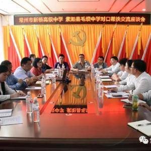 江苏常州新桥高中与毛坝中学开展校际交流活动