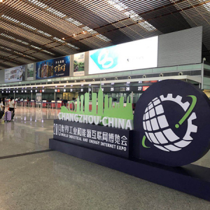 首届世界工业和能源互联网博览会20日常州开幕,记者带你找亮点