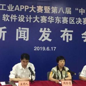 加快工业互联网发展 积极破解企业技术难题——常州首届工业APP大赛开赛
