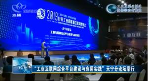 """2019工博会""""工业互联网综合平台建设与应用实践""""天宁分论坛举行"""