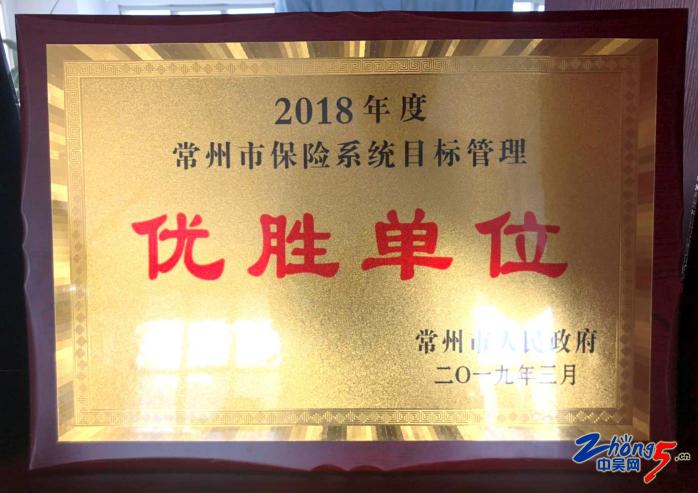 """利安人寿常州分公司获评 """"2018年度常州市保险系统目标管理 优胜单位"""""""