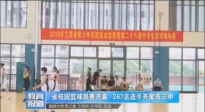 省校园篮球联赛开幕  267名选手齐聚市三中