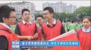 夏令营里展青春风采  学生干部传红色基因