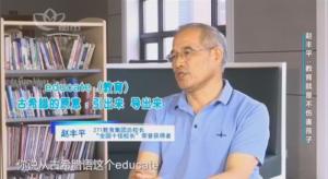 """""""全国十佳校长""""赵丰平:教育就是不伤害孩子"""