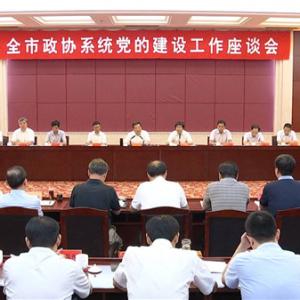 全市政协系统召开党的建设工作座谈会