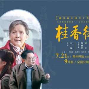 """《桂香街》:说不尽的""""红衣奶奶""""情 就是一种平凡,让我们总是充满信仰"""