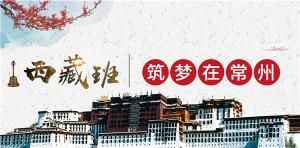 西藏班,筑梦在常州