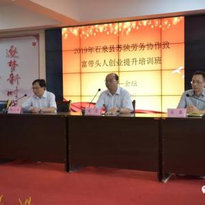 石泉县人社局:举办贫困村致富带头人创业提升培训班