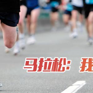 马拉松:我为跑狂