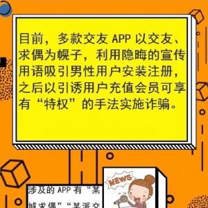 手机约炮软件实为诈骗?警方提醒一旦发现被骗应及时报警 