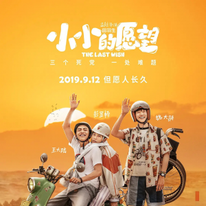 """《小小的愿望》提前观影口碑爆棚 刻画""""中国式青春"""""""