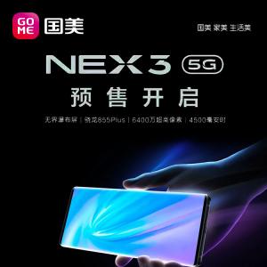 vivo智慧旗舰NEX 3 5G发布 国美预售享多重好礼