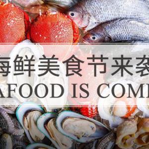 万豪不一般的海风| 小海鲜自助晚餐美食季