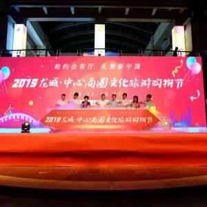 2019常州龙城·中心商圈文化旅游购物节开幕