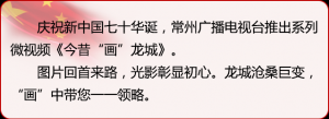 """【微视频】今昔""""画""""龙城① 红梅透新绿"""
