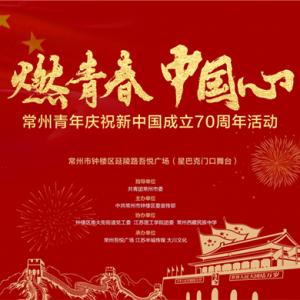 """""""燃青春 中国心""""常州青年庆祝新中国成立70周年活动在吾悦广场启动"""