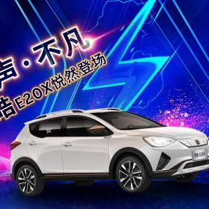 """""""心声•不凡"""" 思皓E20X正式公布售价 首批品牌体验店盛大开业"""