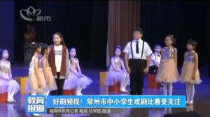好剧频现!常州市中小学生戏剧比赛受关注