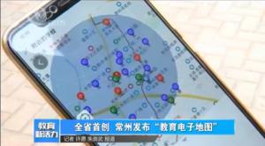 """全省首创 常州发布""""教育电子地图"""""""