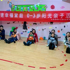 创建幸福家庭  0-3岁阳光亲子活动