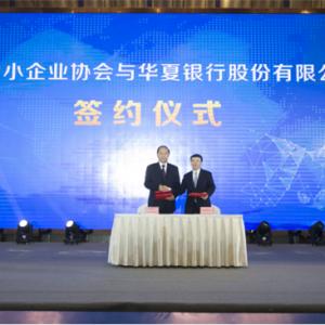 华夏银行与中国中小企业协会携手,共绘 中小企业发展新蓝图