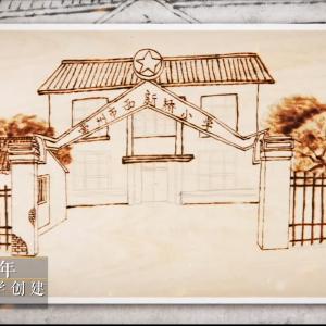 """【微视频】今昔""""画""""龙城⑩ 我们爱学习"""