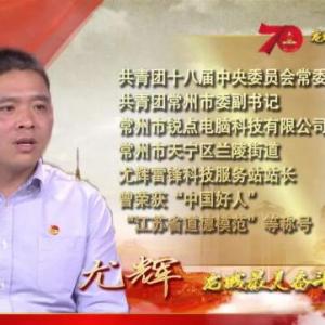"""""""龙城最美奋斗者""""系列访谈——尤辉"""