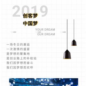 『创客梦·中国梦』品宣大戏阵容首度曝光|这里有你欲罢不能的剧情