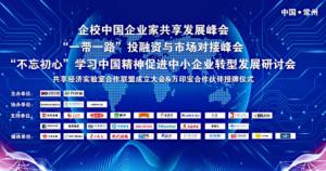 2019企校中国企业家共享发展峰会顺利开幕!