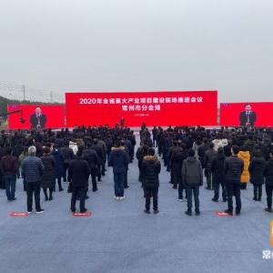 江苏省举行2020年重大产业项目建设现场推进会