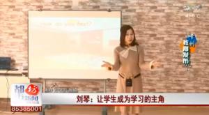 刘琴:让学生成为学习的主角