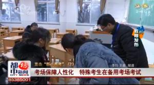 """直击""""新小高考""""(2)考场保障人性化  特殊考生在备用考场考试"""
