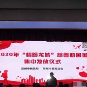 【新春走基层】情暖龙城,我市6000户困难家庭收到慰问金
