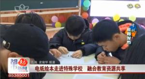 电纸绘本走进特殊学校  融合教育资源共享