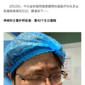 """一个令人落泪的""""纸蛋糕""""——中日医院国家援鄂医疗队日记"""