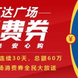 4月1日起,新北万达广场消费券大放送,先抢先得!
