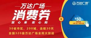 4月1日起 常州武进万达广场消费券大放送,先抢先得!