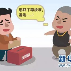 """扫黑除恶丨看漫画 熟记""""扫黑除恶""""知识点"""