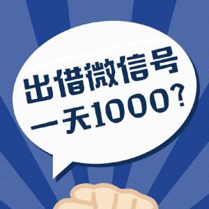 """出借微信号一天1000?小心这样的""""好事""""! """