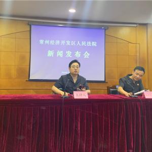 """经开区法院召开2020年""""安全生产月""""活动新闻发布会"""