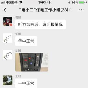 """放心考 · 电管够——金坛""""电小二""""高考保电侧影"""