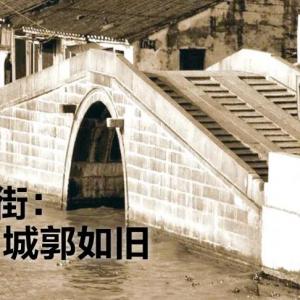 戚墅堰老街:人民如旧 城郭如旧