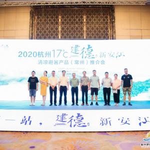 2020杭州17℃建德新安江清凉避暑产品(常州)推介会