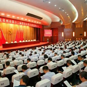 中共常州市委召开十二届十次全会