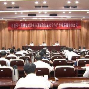 省委第一巡视组对常州市开展危化品安全生产专项巡视工作动员会召开