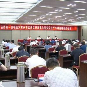 省委第一巡视组对常州市武进区开展危化品安全生产专项巡视工作动员会召开