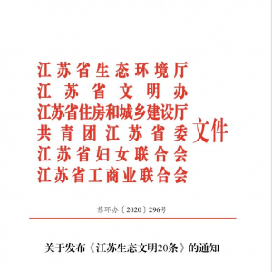 全国首个省级生态文明倡议出炉!江苏六部门邀你一起践行20条