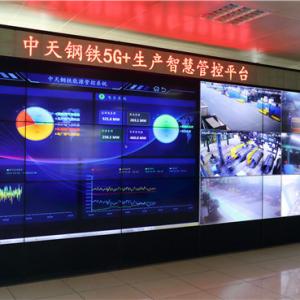 中天钢铁5G智能园区首阶段项目投运