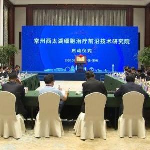 2020中国常州科技经贸洽谈会即将开幕