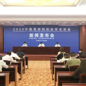 2020中国常州科技经贸洽谈会9月28日开幕